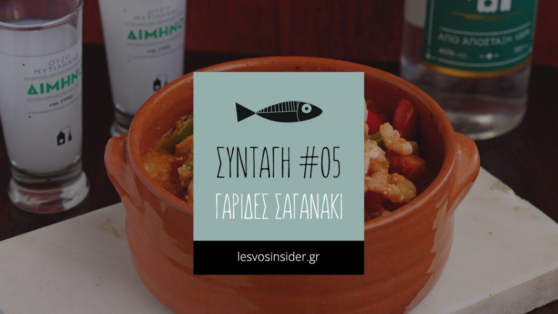 saganaki-shrimps-gr